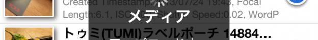 PressSync次期バージョンの更新内容