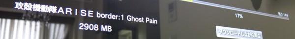 攻殻機動隊ARISE border:1 Ghost PainをPSNでレンタル