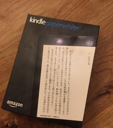 漫画用にKindle Paper White(2015)を買った