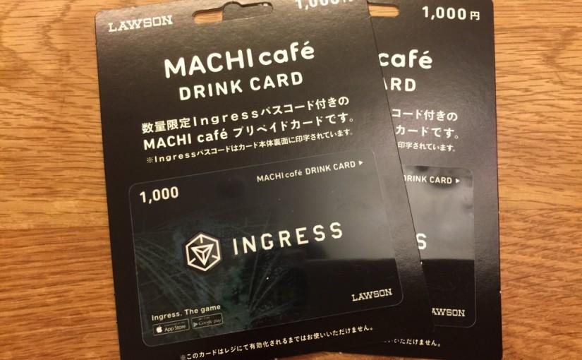 Ingressパスコード付きのローソン 街カフェ Drink Cardを入手してみた