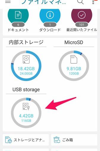 SanDisk USB Type-CのデュアルタイプUSBメモリが普通に便利で泣ける