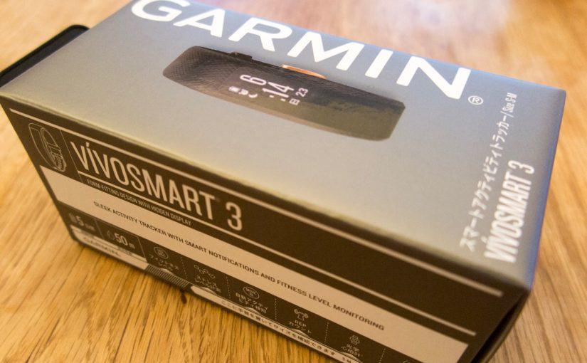 GARMIN vivosmart3を買った理由と感想