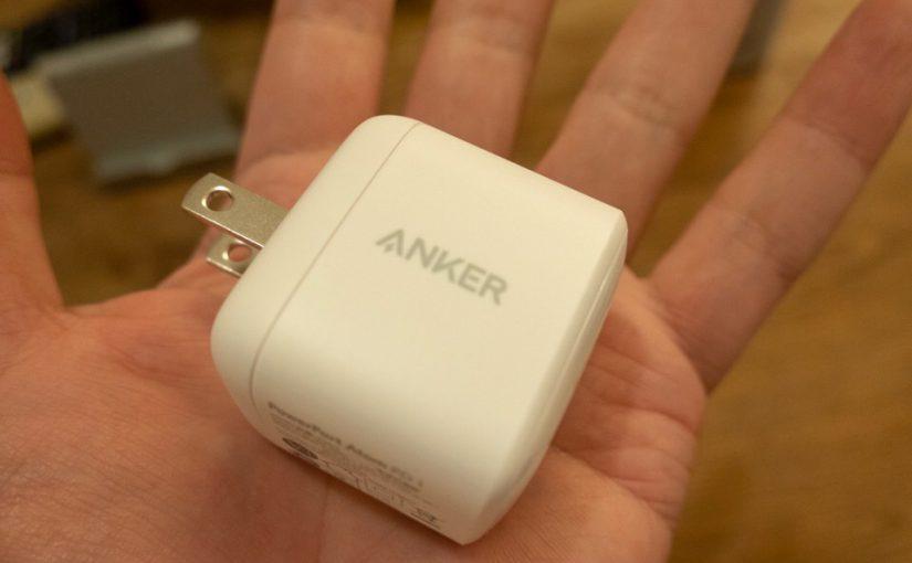 Anker PowerPort Atom PD 1が驚くほど小さいPC充電器なのだけど爪が折り畳めないのが残念な件
