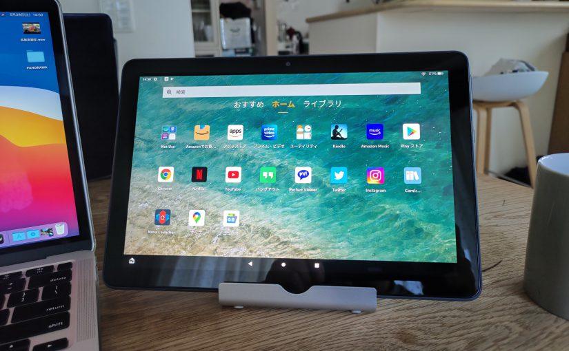 2021年版Amazon Fire HD 10 Plus購入